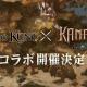 Netmarble、『リネージュ2 レボリューション』でレベルファイブの『二ノ国』とのコラボを10月に実施!