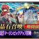 FGO PROJECT、『Fate/Grand Order』で「【日曜限定】マーリンピックアップ召喚」を開催中!