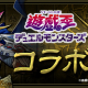 ガンホー、『パズドラ』×『遊戯王DM』コラボを12月30日より開催決定! コラボキャラが登場するダンジョンや「きせかえドロップ」が登場!