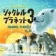 タカラトミーアーツ、人気シリーズ最新作『パンダの穴 シャクレルプラネット3』を発売! シャクレた動物たちがさらに進化(?)して登場!