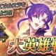 任天堂、『ファイアーエムブレム ヒーローズ』で★4「ウルスラ」がゲットできる「大英雄戦」を開催 難易度に「ルナティック」を追加