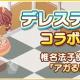 『デレステ』にニコ生「デレステNIGHT★×21」で椎名法子役の都丸ちよさんが提案したルームアイテム「アガる!!ドーナツ!!」が登場!