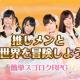 GAE、『AKB48ダイスキャラバン』のサービスを2019年5月7日をもって終了