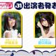 ブシロード、9月3日の「バンドリ!TV LIVE 2020」第31回放送は伊藤美来&豊田萌絵のペアが出演