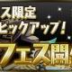 ガンホー、『パズドラ』で「ゴッドフェス」を7月13日12時より開催 新フェス限定モンスター「秘境の大魔女・サレーネ」が登場!