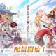 Zing、新作ブラウザMMORPGゲーム『仙境千年:神魔の絆』をHappでリリース