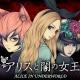 "SEEC、『アリスと闇の女王』を配信開始! 不思議の国史上最も""スリル""なアリスの世界を描いたアドベンチャーノベルゲーム"