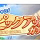 スクエニ、『とある魔術の禁書目録 幻想収束』で「新キャラ!ピックアップガチャ」を明日16時より開催!