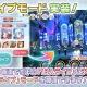 バンナム、『アイドルマスター ミリオンライブ! シアターデイズ』で13人ライブ機能の追加などアップデートを実施!