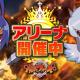クローバーラボと日本一ソフト、『魔界ウォーズ』で一番強いやつを決めるアリーナ機能を実装