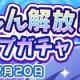 セガゲームス、『ぷよぷよ!!クエスト』の「★7 へんしん解放!ピックアップガチャ」で戦乙女ダークアルル追加! バレンタイン記念 特別魔導石セールも開催!