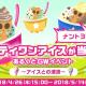 マピオン、「aruku&」で3100名以上にサーティワンアイスクリームが当たるキャンペーン『あるくとGWイベント「アイスとの遭遇」』を開催中!