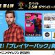 KONAMI、『eFootball ウイニングイレブン2021』で世界累計3.5億DL達成CPを開催! スター選手が必ず手に入るプレイヤーパック販売を実施
