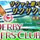 セガゲームス、『ダービーオーナーズクラブ』に新機能ファストモード「サクサクレース」を実装 ランキングイベントも開催