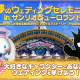アソビモ、「サンリオピューロランド」にて人間とサンリオキャラによる「夢のウェディングセレモニー」を10日に開催!