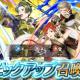 任天堂、『ファイアーエムブレム ヒーローズ』でピックアップ召喚イベント「絆スキル持ち」を開始 フォルス、テティス、ウードを★5でピックアップ
