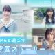 【レビュー】日向坂46を題材にした新作アプリゲーム『ひなこい』をプレイ…メンバーたちと一緒に部活や恋――全力で青春できる夢の作品