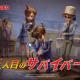 NetEase、『IdentityⅤ 第五人格』で全世界での「名探偵コナン」コラボを今秋実施へ