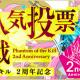 gumi、『ファントム オブ キル』で「ファントム オブ キル 2周年記念 決戦人気投票大作戦」を開催 1位に輝いた「キル姫」は新ユニットに!