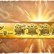 フォワードワークス、『ワイルドアームズ ミリオンメモリーズ』にてメインストーリー第27章を追加!