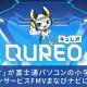 アプリボット、小学生向けオンラインプログラミング学習サービス「QUREO」が「FMVまなびナビ」のプログラミングコースに導入決定