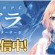 【Google Playランキング(12/4)】『パズドラ』が「仮面ライダー」コラボ開催で3位 セガゲームスの新作RPG『イドラ ファンタシースターサーガ』がトップ30入り目前