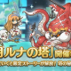 Cygames、『プリンセスコネクト!Re:Dive』で高難易度クエスト「ルナの塔」を7月14日より開催決定!