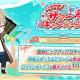 coly、『魔法使いの約束』で夏限定のエンジョイサマー7大キャンペーンを開催!