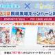 miHoYo、『崩壊3rd』でアニメ「戦乙女の食卓」の放送開始記念の特別ログインボーナスを実施!