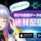プラチナエッグ、放置型GPS連動ゲーム『CrossLink』の正式サービスを開始! 総額10万円のRTキャンペーンも開催