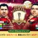 セガ、『プロサッカークラブをつくろう! ロード・トゥ・ワールド』で「ルイス・フィーゴ」と「パウロ・ソウザ」登場!