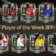 ネクソン、『EA SPORTS FIFA MOBILE』で「Player of the Week(POTW)選手パック」更新! ハフェルツやオーバメヤンらが対象に