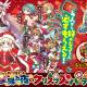 DMM GAMES、『かんぱに☆ガールズ』で「めりぱに☆星降る夜のクリスマスパーティー」開催! 衣装社員に「シンツィア」「イーヴァ」などが新登場