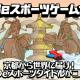 ポノス、ゲーム開発コンテンスト「京都eスポーツゲーム大賞」の受賞者を発表 大賞はUFOたちの対戦アクション『シューフォーズ』