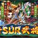 DMM GAMES、『三国ブレイズ』にてSUR武将「魏武曹操」ら4人を追加! 新プレイコンテンツ「仙尊試練」も登場