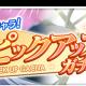 スクエニ、『とある 幻想収束』で「新キャラ!ピックアップガチャ」を開始 ★3バトルキャラ「インデックス」と「左方のテッラ」が登場!