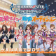 バンナムとSCRAP、「アイドルマスター シンデレラガールズ」の体験型イベント「突破せよっ♪難関オーディション☆」を12月13日より開催決定!