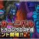 スクエニ、『ドラゴンクエストモンスターズ スーパーライト』で「DQカーニバル」ドラゴンクエストVIIIイベントを11月30日より開催!