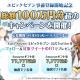 Yostar、『Epic Seven(エピックセブン)』の事前登録開始を記念した豪華キャンペーンを開始! 総額100万円超の賞品が当たる
