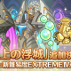 Cygames、『プリンセスコネクト!Re:Dive』で新エリア「天上の浮城(EXTREME IV)」を4月12日に追加すると予告