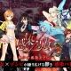 KADOKAWA、『感染×少女』のダイヤガチャに「甘噛綴」(CV:赤崎千夏)を追加 エクストラバトルに「少女救出作戦-決行-」も新登場