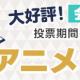 昨日(1月15日)のPVランキング…ドコモ・アニメストアの冬アニメ人気投票が1位に