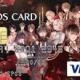 サイバード、「イケメンシリーズ エポスカード」の発行を記念したキャストお渡し会イベントを3月10日に新宿マルイ アネックスで開催!