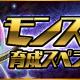 ガンホー、『パズル&ドラゴンズ』で「モンスター育成スペシャル!!」を6月4日より期間限定で開催!「希石」出現の新ゲリラダンジョン「希石の神殿」配信