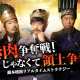 37GAMES、『三国英雄たちの夜明け』の最新CMにお笑いトリオ「パンサー」が登場!
