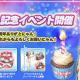 ESTgames、『マイにゃんカフェ』で「大感謝!おかげさまで二周年」イベントクエストを開催 「2周年大感謝ケーキ」&「銀の鈴」をプレゼント