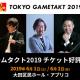 ノイジークローク、「東京ゲームタクト2019」オーケストラ公演・吹奏楽公演のすべての演奏楽曲を発表!