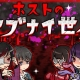 SEEC、裏経営シミュレーションゲーム『ホストのアブナイ世界』を配信開始 ダークな裏社会を疑似体験!?