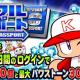 KONAMI、『実況パワフルプロ野球』に「パワフルパスポート」が新登場! 購入後20日間のログインでまねき猫やパワストーンがもらえる!