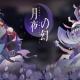 NetEase、『百鬼異聞録~妖怪カードバトル~』最新アプデ「月夜の幻」をリリース! 新プレイモード「幻境」及び人気式神9体が蜃気楼に登場